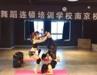 南京哪里学钢管舞教练班比较好,南京九域舞蹈培训