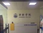 津桥外语培训留学 一站式服务