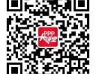 5月山东济南P培训政府债务管理和政信融资等
