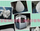 工业3D打印在鞋模上的运用