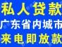 广州私贷 白云区白云大道北私人借款 广州私人贷款办理
