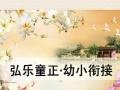 弘乐大语文加盟 教育机构 投资金额 1-5万元