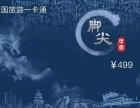 脚尖中国旅游卡安全吗?