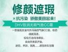 DHV®全国**抗污染气垫CC