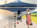 印象日本购物季—本州.经典 6日游