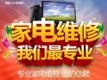 北京金祥家电维修中心空调,冰箱,热水器,维修,选择正规商家