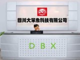 广安广告机厂家,广安信息发布系统,广安电子广告机