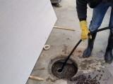 顺德容桂疏通厕所马桶 马桶下水道化粪池电话是多少