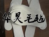 【华昊毛毡】批发羊毛毡鞋垫 毛毡鞋垫 毛毡鞋垫价格 质优价谦!