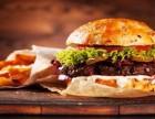 西式快餐加盟就选麦加美汉堡/轻松赚钱快