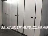 惠州市写字楼公共卫生间隔断厂家直销/超冠装饰工程部