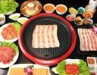 韩式烤肉技术培训 加盟/加盟费用/项目详情