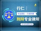 沈阳刑事辩护知名律师 非国家工作人员受贿罪免费电话法律咨询