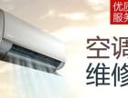 武汉空调维修-清洗-拆装-移机-厂家售后-正规公司保修