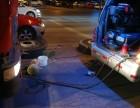 沈阳市常年24小时流动补胎换胎,搭电,修车货车注油