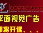 徐州市设计师培训基地时代电脑职业学校铜山路校区