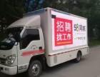 南京LED广告车舞台车小篷车全国租赁