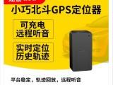 南礼士路越野车GPS货车GPS定位器集装箱车GPS定位器