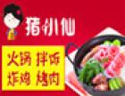 猪小仙时尚韩餐加盟