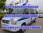 上海救护车跨省转运护送服务是如何收取费用的