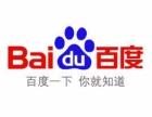 太原百度公司/百度推广/网站建设/app开发
