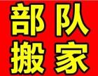 翔安较正规部队搬家公司 纪律严明 实行军事化管理 为您服务