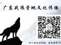 新长征,中国梦 -2018年战狼勇士红色主题冬令营