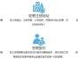 转让深圳投资资产基金管理,小规模 一般纳税人公司