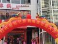 专业空飘气球、氢气球、双龙拱门、红地毯租赁