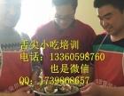 广州哪里学无烟烧烤木炭烧烤?白云区舌尖小吃技术培训