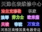 天津魅族MX4 MX5 MX6 换屏幕价格