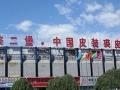 承德-盘锦-佟二堡购物休闲两日游