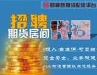 洛阳正规期货配资平台-300元起-0利息-手续费低!