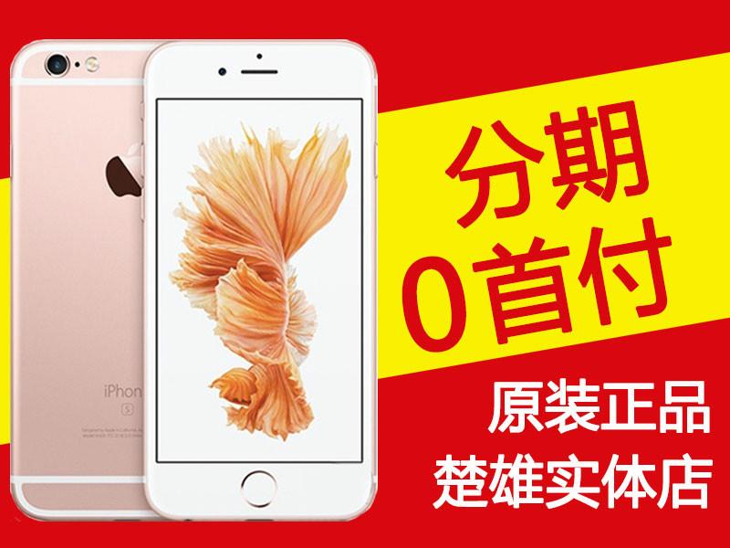 苹果6s分期0首付楚雄乐购数码4280国行