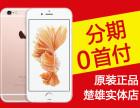 楚雄苹果iPhone6s分期付款0元购全新正品