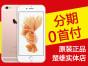楚雄学生分期苹果iPhone6s分期付款0首付6s仅2799