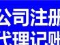 青海分公司注册入青备案超快办理资料在这里