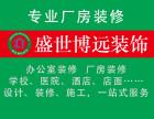 旧厂房装修设计公司北京小厂房装修设计公司