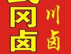 武冈卤豆腐加盟费 开店需要多少钱 几个月能回本吗
