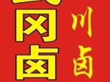 武冈卤豆腐加盟条件 加盟难不难 加盟电话