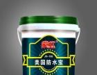 防水代理哪家好 家虹品牌,质量,售后有保证