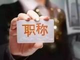 连云港职称评审 职称代评要注意哪些