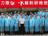 9月24日在郑州举办针刀微创新鲜解剖实战精讲班