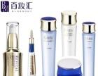 百妆汇化妆品 百妆汇化妆品诚邀加盟