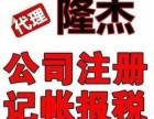 公司注册选择潍坊隆杰