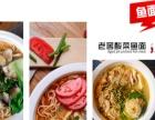 渔遇上鱼藤椒鱼饭加盟 首创全新鱼品类快餐模式