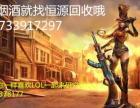 邯郸市最专业回收烟酒