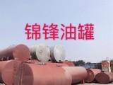 出售油桶 柴油罐 储罐 水罐 润滑油罐 铁罐 车载罐 方罐