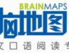 大脑地图少儿英语加盟