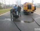 弋江专业下水道疏通 管道清淤 马桶疏通 清理化粪池抽粪